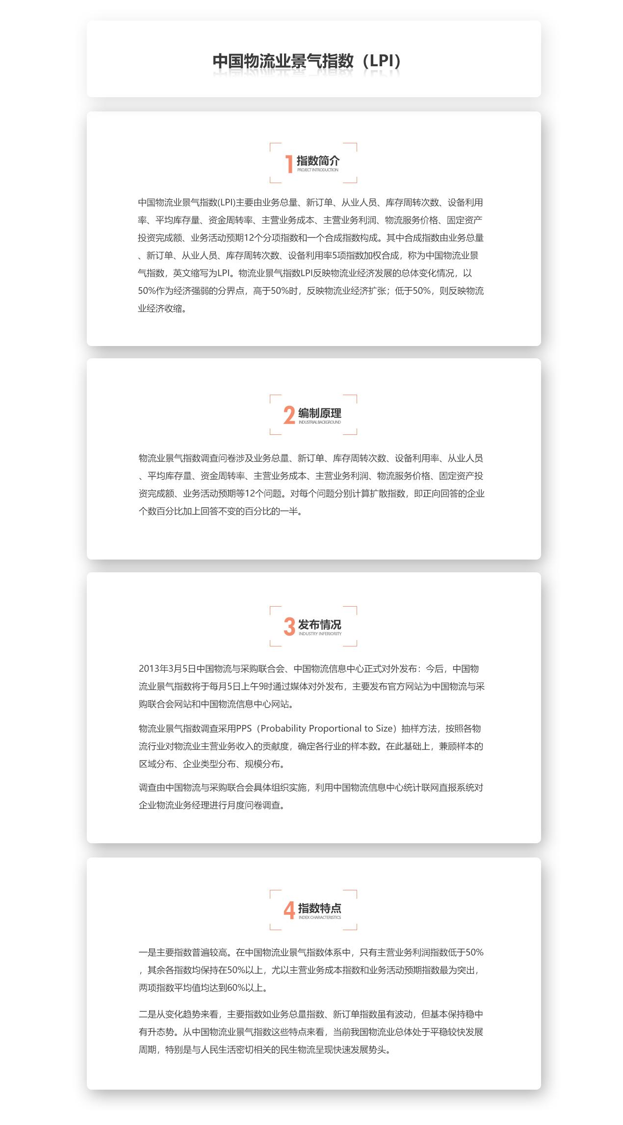 中国物流业景气指数(LPI).jpg