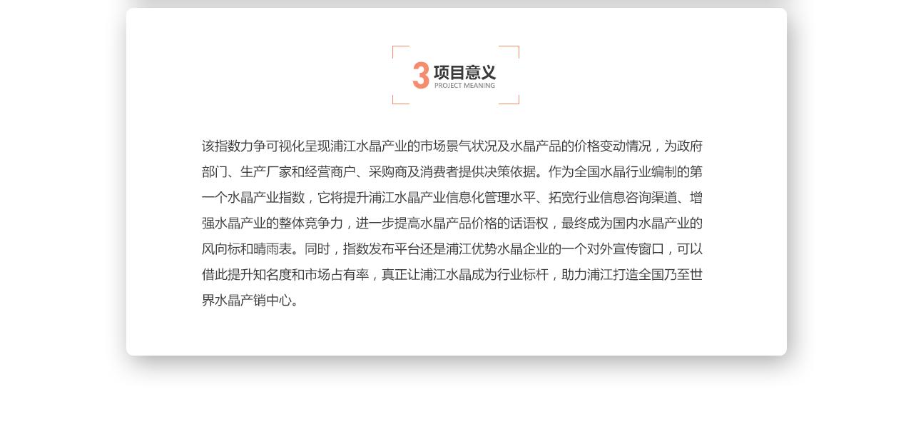 浦江水晶3.png