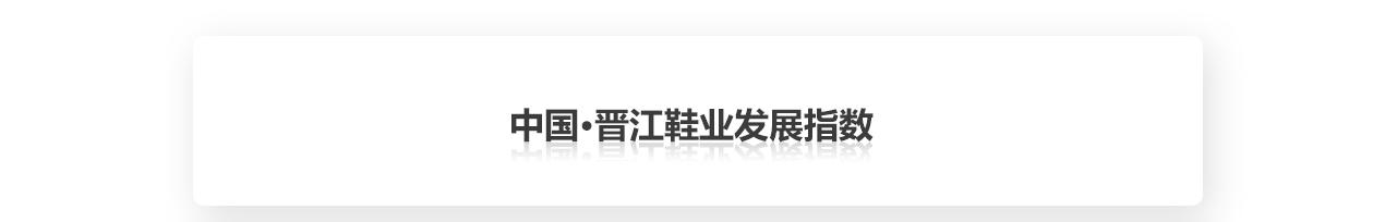 晋江鞋业.jpg