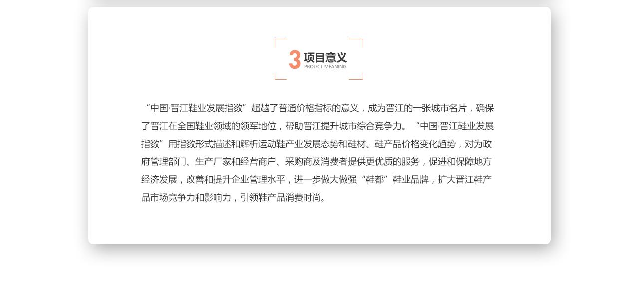 晋江鞋业3.jpg