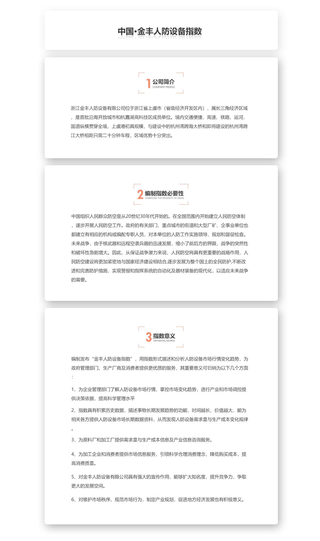 中国·金丰人防设备指数.jpg
