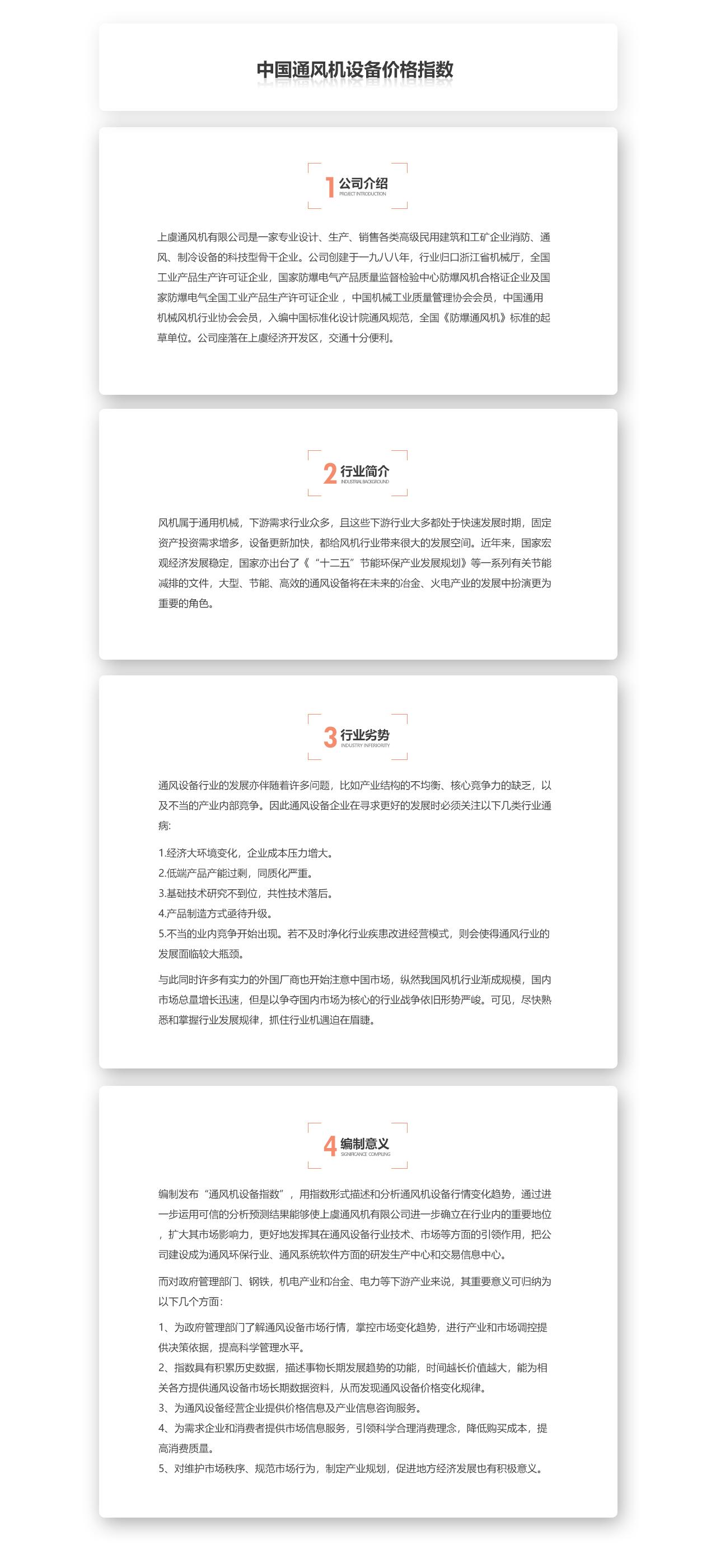 中国通风机设备价格指数.jpg