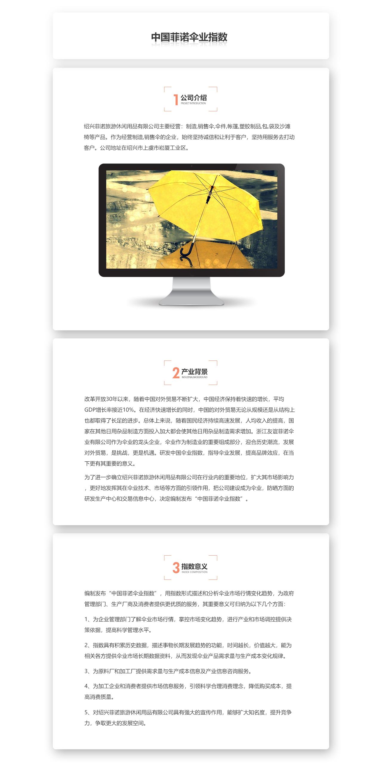中国菲诺伞业指数.jpg
