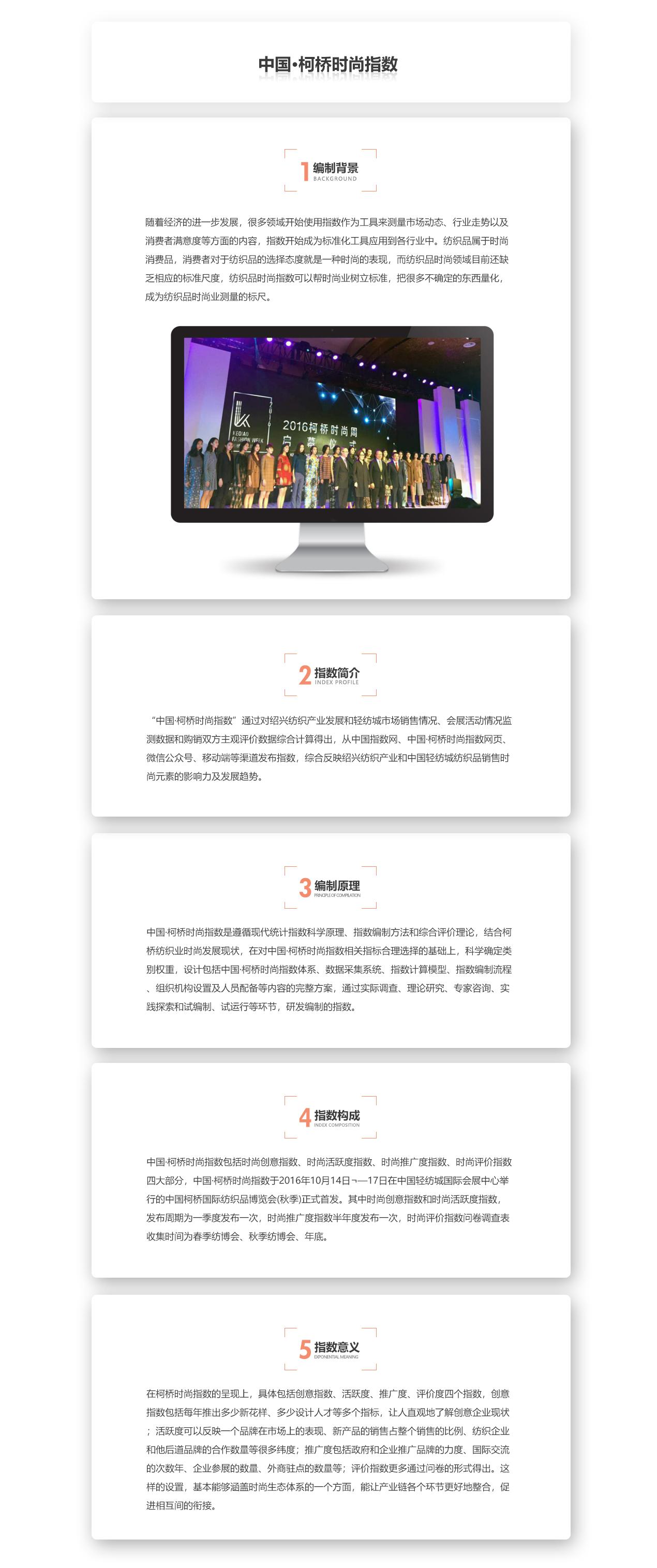 中国·柯桥时尚指数.jpg