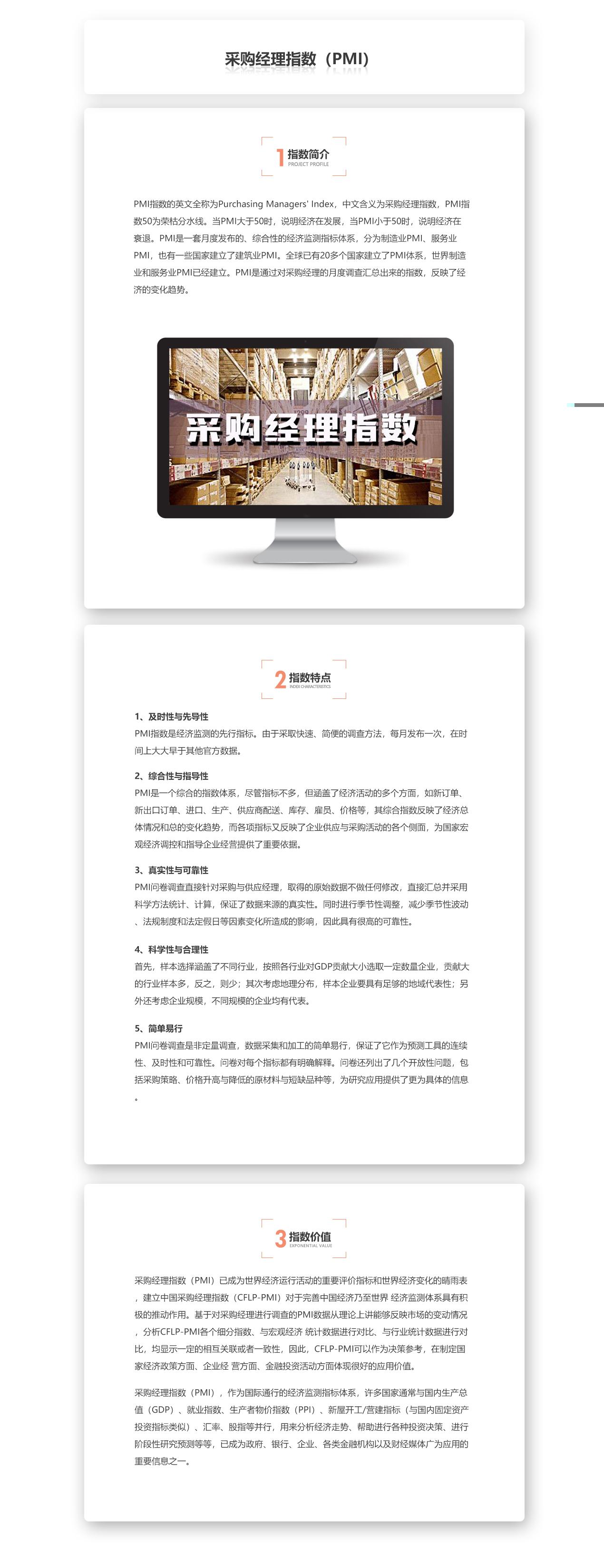 采购经理指数(PMI).jpg