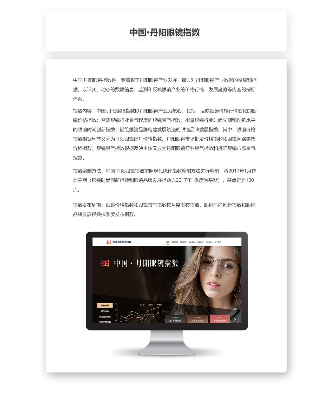 中国·丹阳眼镜指数.jpg