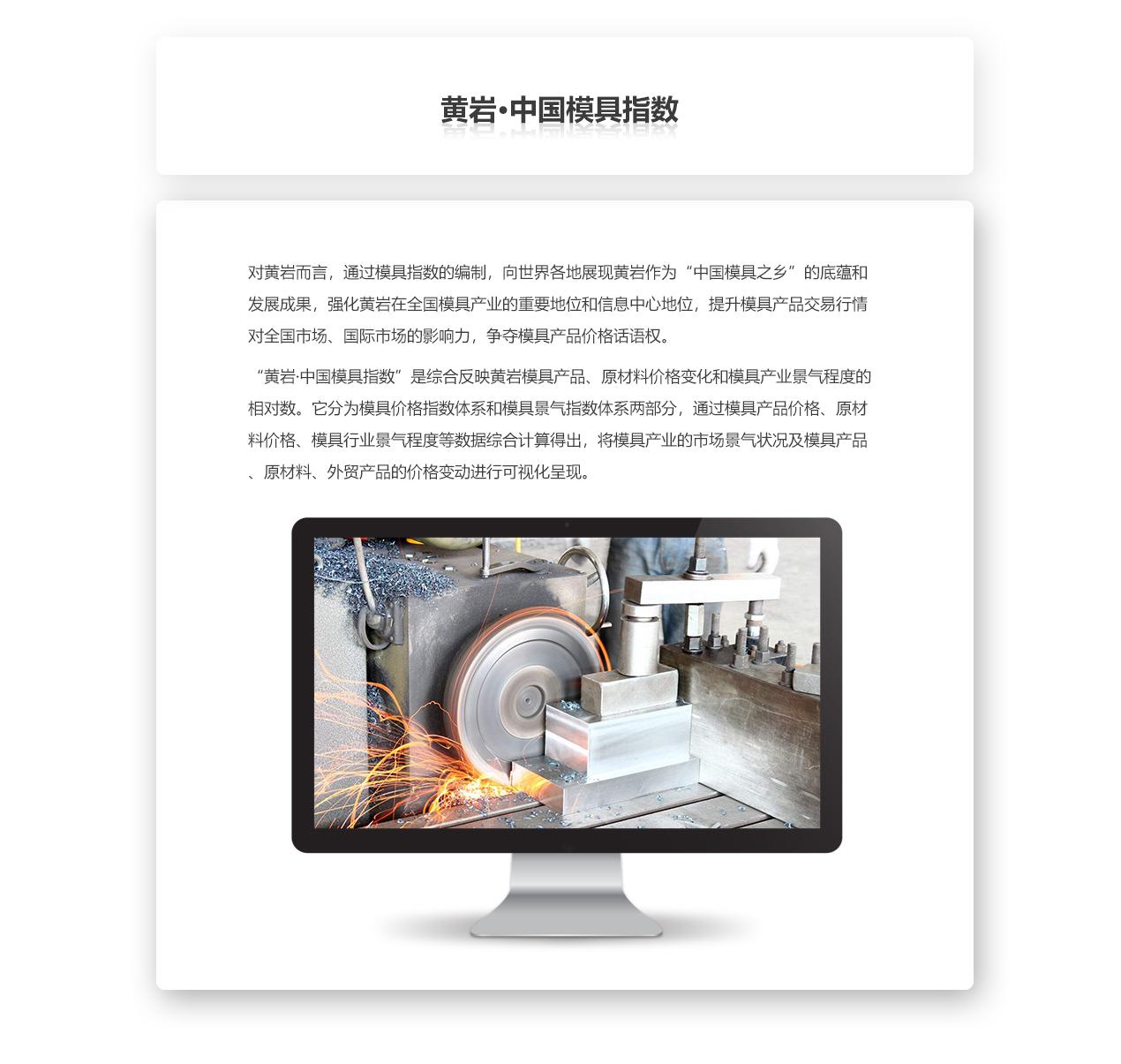 黄岩·中国模具指数.jpg