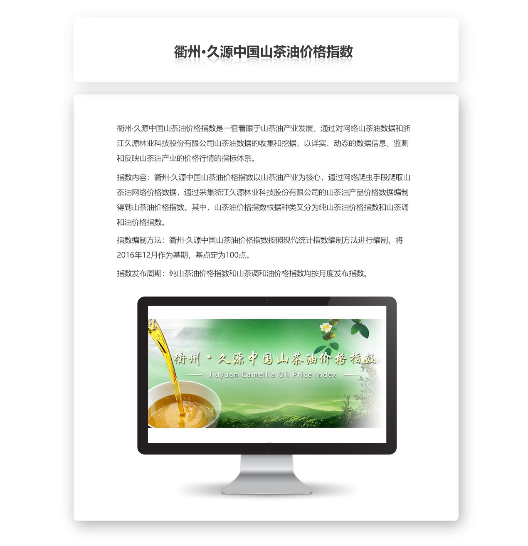 衢州·久源中国山茶油价格指数.jpg