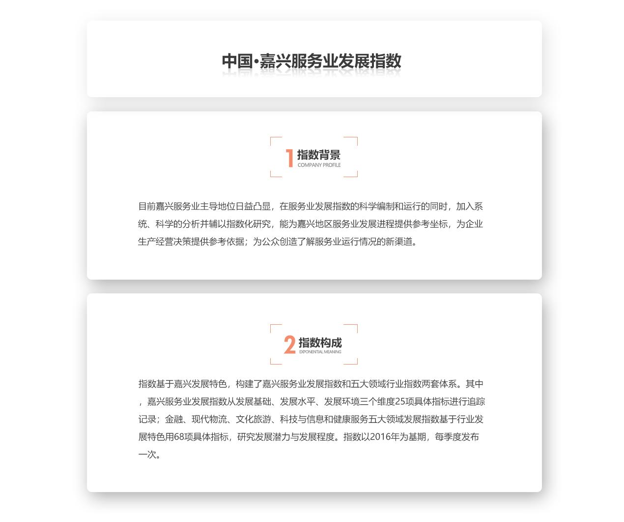 中国·嘉兴服务业发展指数.jpg