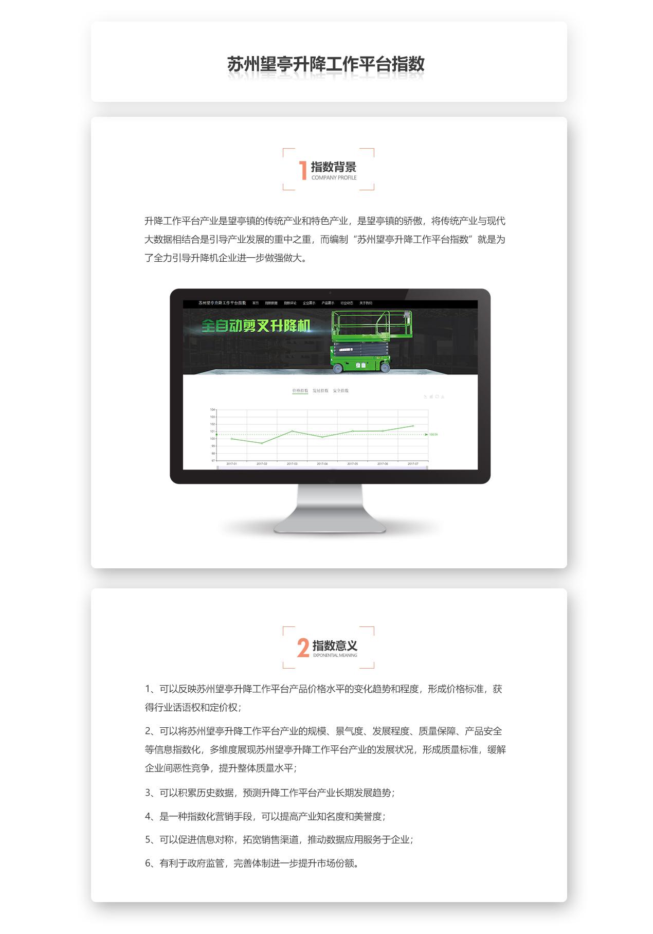 苏州望亭升降工作平台指数.jpg
