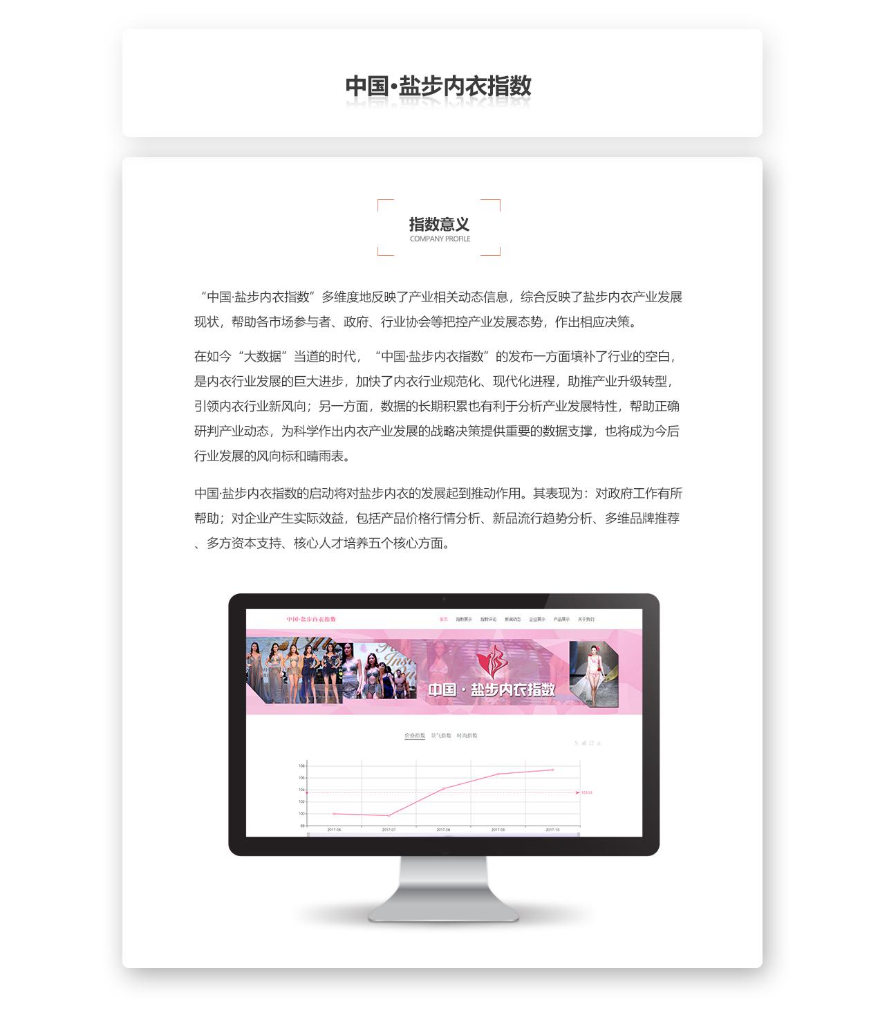 中国·盐步内衣指数.jpg
