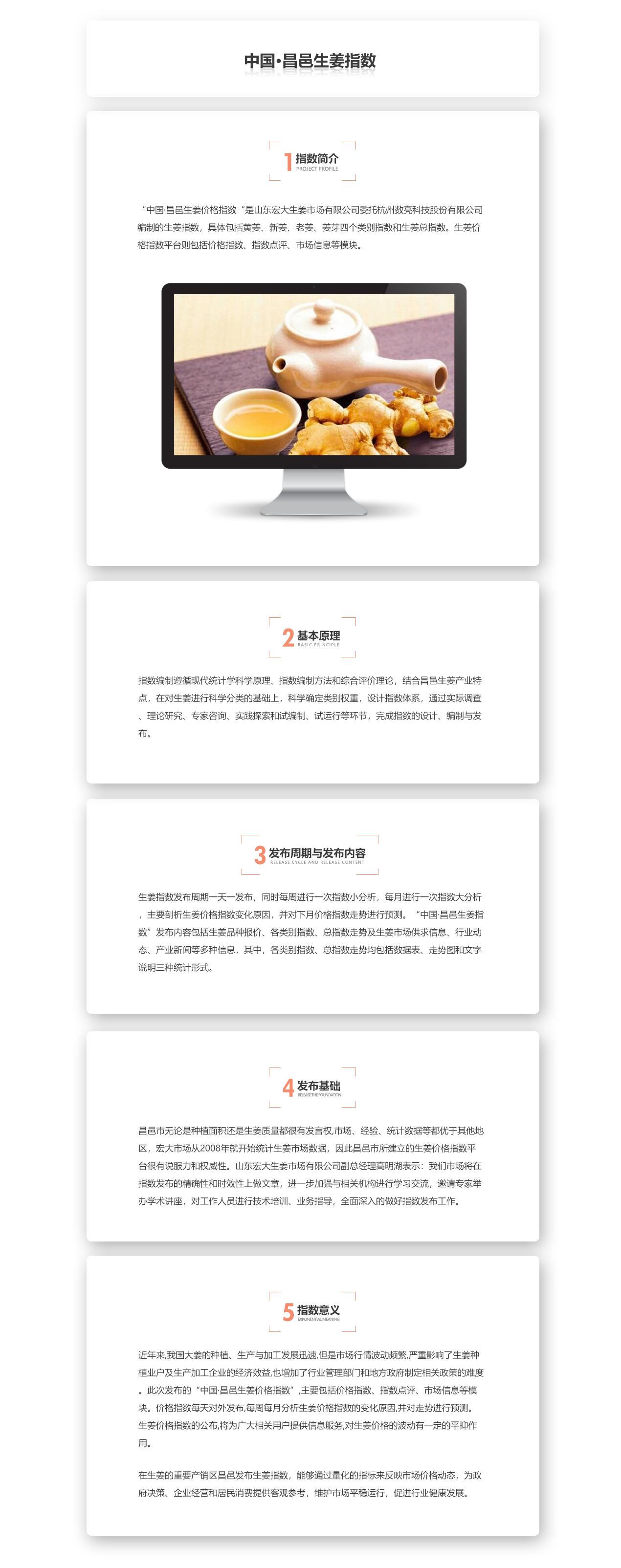 中国·昌邑生姜指数.png